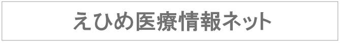 えひめ医療情報ネット